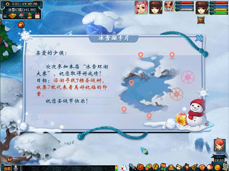 梦幻西游2017圣诞节活动:铃儿叮当,贺卡传情