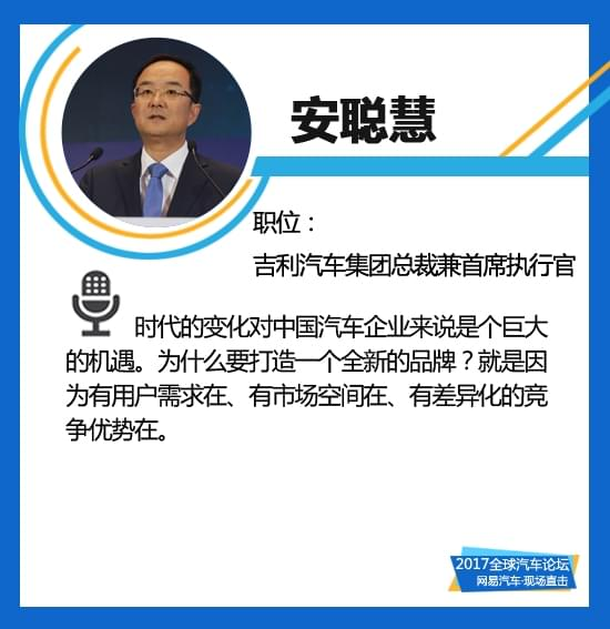 吉利安聪慧:时代变化是中国车企的巨大机遇