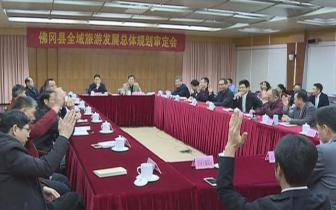 佛冈县审议通过全域旅游发展总体规划