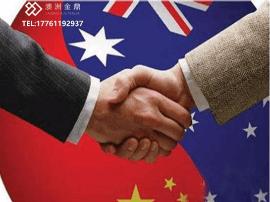 澳洲房地产晴雨表 中国经济对澳洲影响大