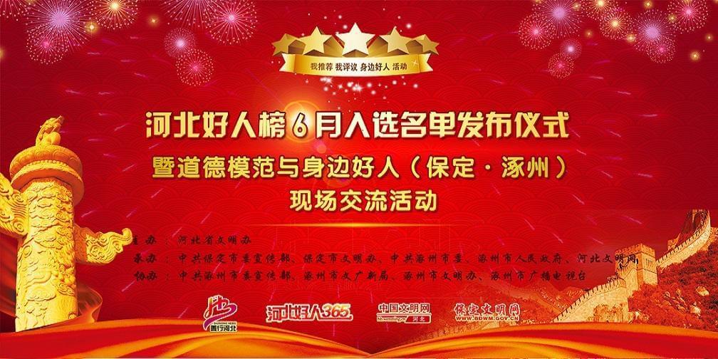 直播:河北好人榜6月入选名单涿州发布仪式