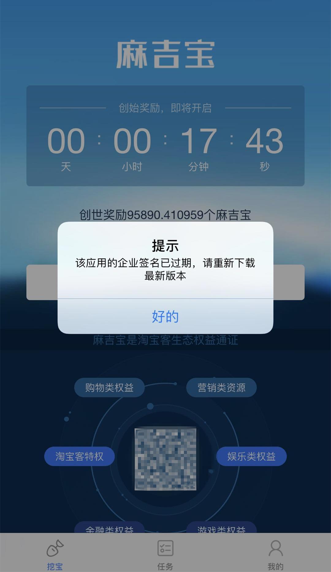 阿里系发布麻吉宝通证 已停止邀请新用户功能