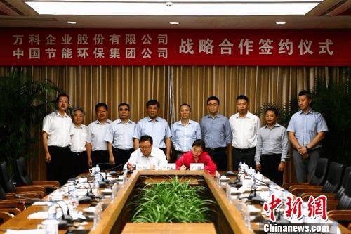 万科与中国节能达成战略合作:共建节能系统 开发特色小镇