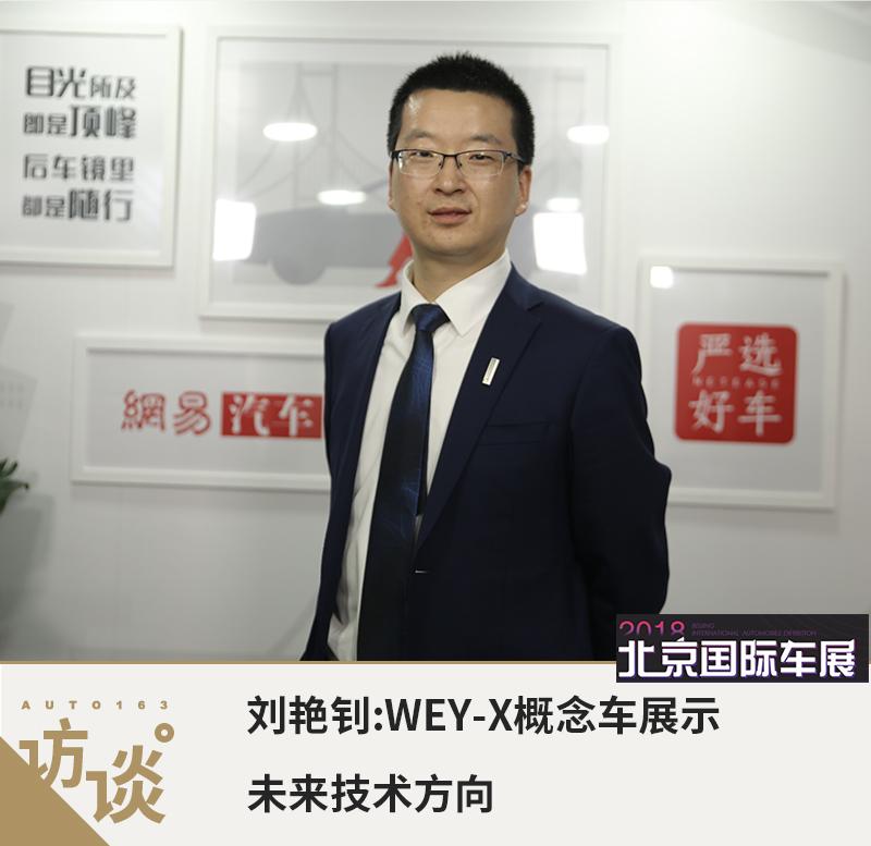 刘艳钊:WEY-X概念车预示未来技术方向