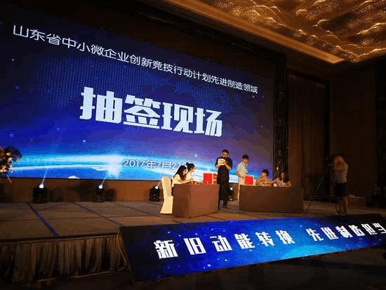 山东省中小微企业创新竞技行动计划现场晋级活动启动