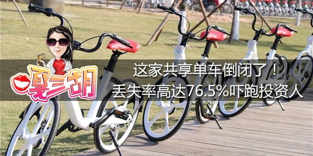 这家共享单车倒闭了!丢失率高达76.5%