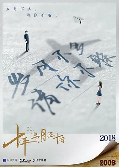 《十年三月三十日》概念海报