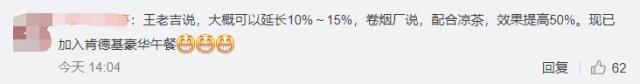 喝王老吉延寿10%?王老吉:经过576只老鼠实验证明