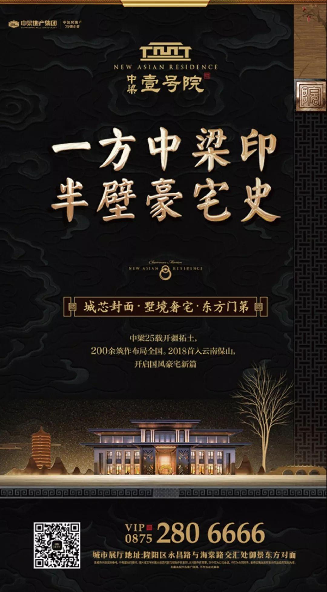 寻迹中国,一探中梁壹号院的发展史!