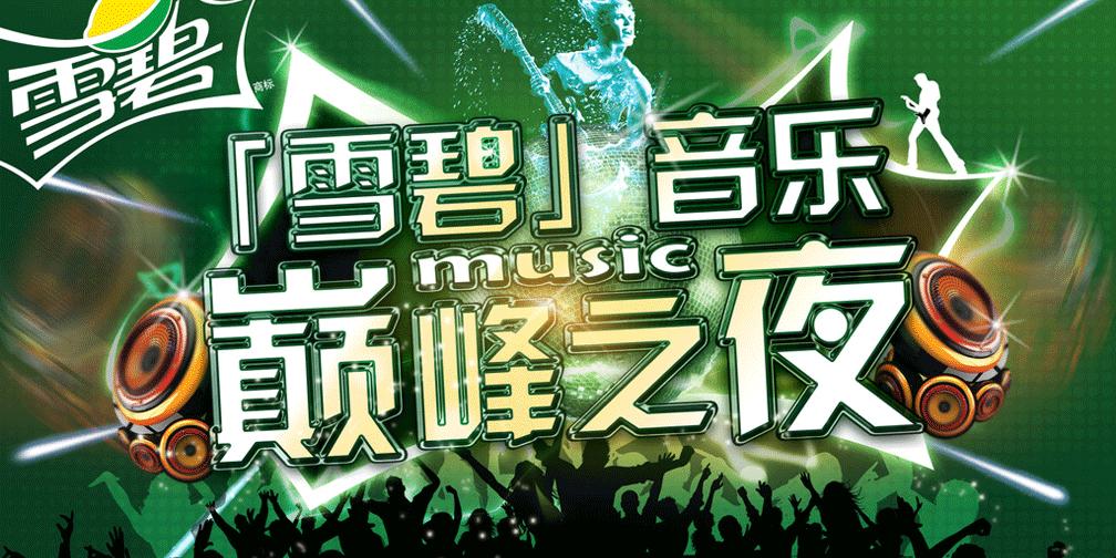 2016「雪碧」音乐选拔赛·内蒙古赛区巅峰之夜