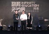 2017网易教育金翼奖:教育态度公益大奖新东方公益基金会