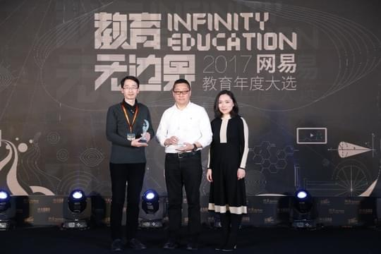 """2017网易教育金翼奖""""教育态度公益大奖"""":新东方公益基金会"""