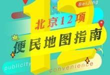 北京12项便民地图指南