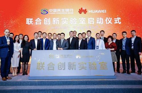 """民生银行与华为公司成立联合创新实验室,协同构建""""科"""