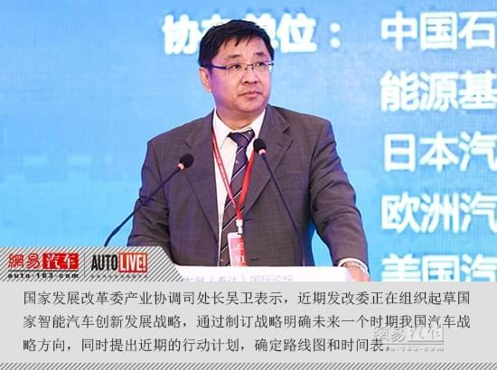 发改委吴卫:正在起草国家智能汽车创新发展战略