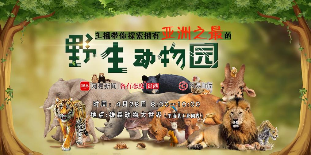 主播带你探索拥有亚洲之最的野生动物园!