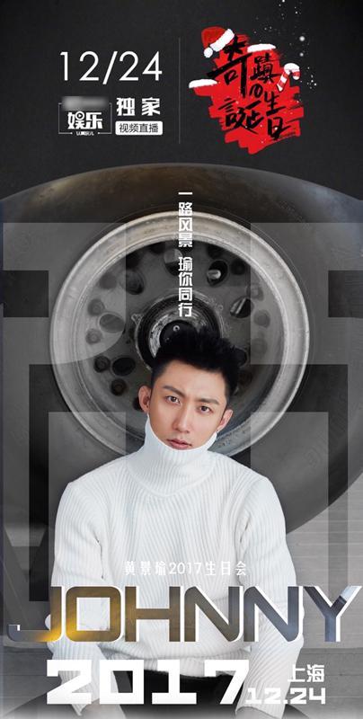 """李易峰""""奇迹的诞生日""""生日会4月30日举行"""