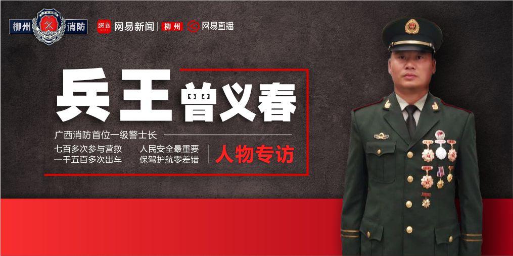 """无悔青春献红门 走进广西""""兵王""""曾义春"""