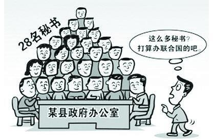 """荆州清退230余名""""兼职""""干部"""