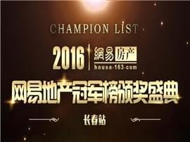 2016网易地产冠军榜颁奖盛典