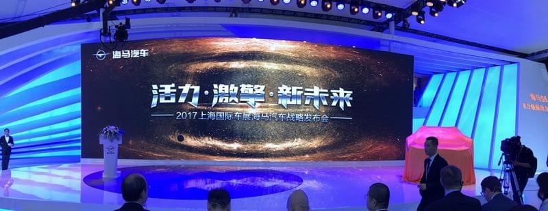 范浚:第二代海马S5将于明年上市