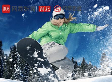 【直播】美女激情滑雪 你,敢看吗