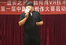 兰亭数字庄继顺:VR视频是不是最大的创业机会?