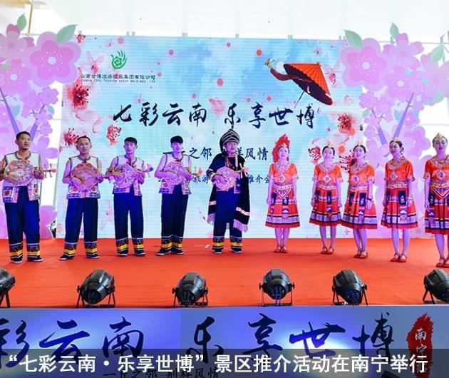 """""""七彩云南•乐享世博""""景区推介活动在南宁举行"""
