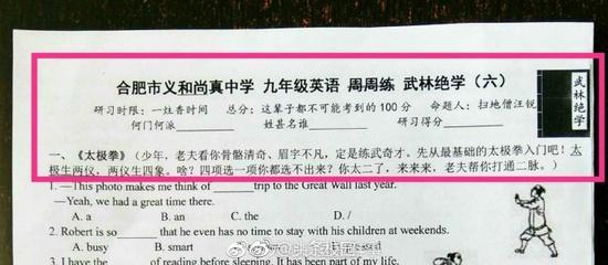 心情包+武林秘籍=英语试卷?90后老师的试卷火了