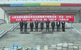 长治城区文体中心集中销毁侵权盗版和非法出版物