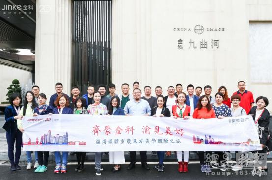渝城邂逅东方美 淄博媒体重庆东方美学体验之旅圆满结