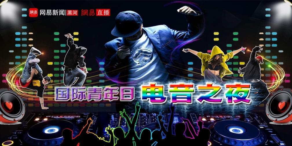 国际青年日 DJ电音夜 全球青年狂欢起来