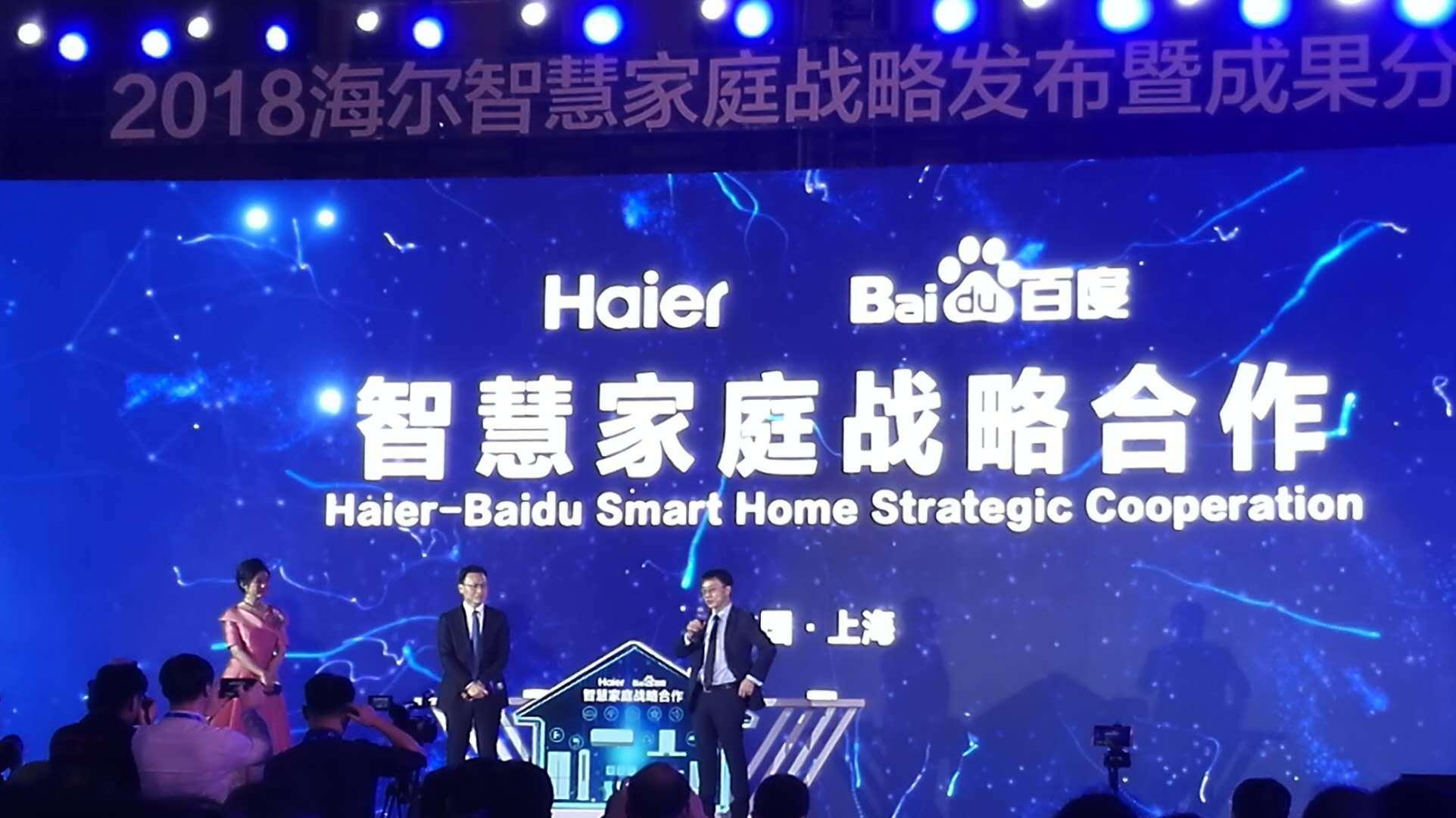 百度和海尔将在智慧家庭领域进行战略合作
