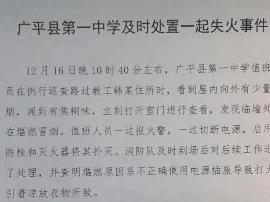 广平县第一中学及时处置一起失火事件