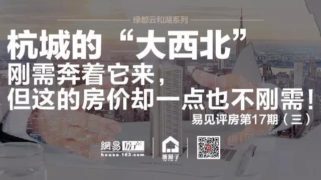 【原创】杭城的大西北,这的房价却一点也不