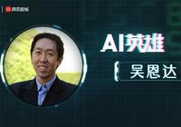 专访吴恩达:AI帮员工拿更高薪资 而不是让他们