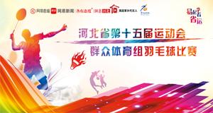 河北省第十五届运动会群众体育组羽毛球比赛