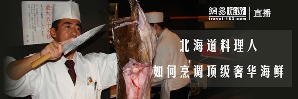北海道大厨教你做鳕鱼精子