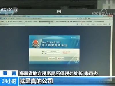 139人虚报个人所得税在海南骗购住房 被取消购房资格