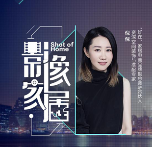 中国软装大会