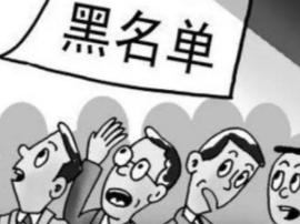 """邯郸2家企业上了省级安全生产不良记录""""黑名单"""""""