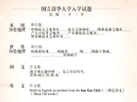 湖南发现1933年清华试卷 难不难你一做便知