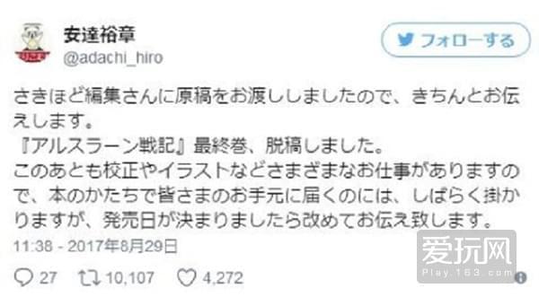 田中芳树的秘书安达裕章在推特上表示已经收到《亚尔斯兰战记》最终卷的原稿