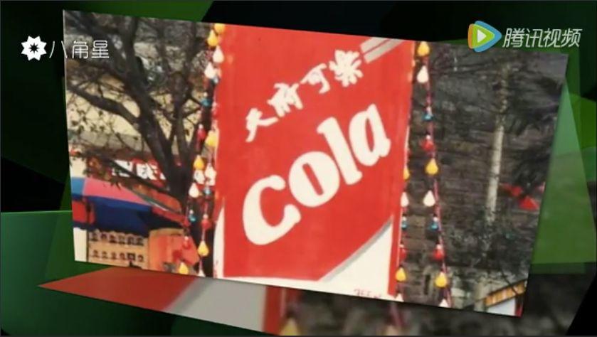 王老吉卖可乐了喝了能降火吗?盘点消失的国产可乐