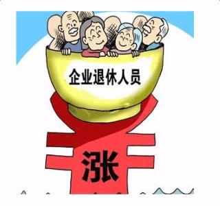 广东570万退休人员养老金调高 增加部分7月底前发