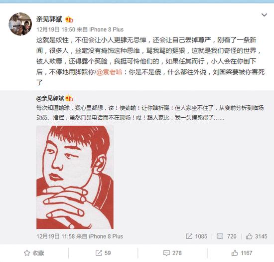 王楠老公曝国乒胜德国真相  刘国梁电话指挥操碎心