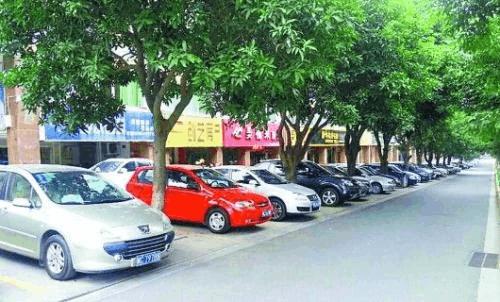 西安:城市道路停车泊位15分钟内免收停车服务费