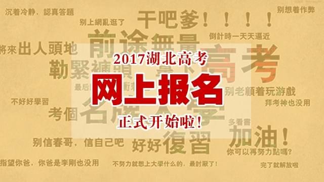 湖北2017年普通高考网上报名正式启动