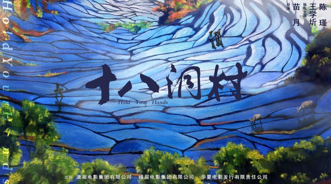《十八洞村》发海报 用山与水写就的人生诗篇