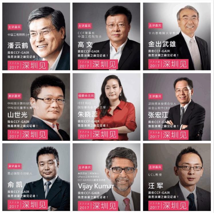 报名!全球人工智能与机器人峰会